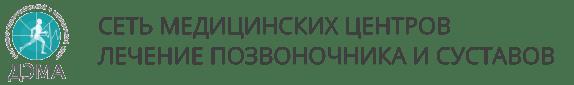 Лечение позвоночника и суставов, ДЭМА Северодвинск
